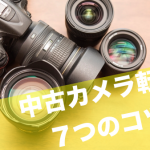中古カメラ転売で売れない4つの原因と飛ぶように売れる7つのコツ