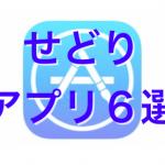 最新せどりアプリ6選!初月で月収20万超えした無料神アプリを紹介