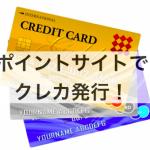 ポイントサイトのクレジットカード発行で気をつけるべき9つのこと