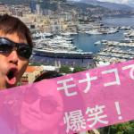 モナコ旅行は2泊で9万円!笑えないくらい物価が高いモナコで、一番笑った話