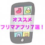 フリマアプリのおすすめ7選!最新注目のフリマアプリを徹底比較!