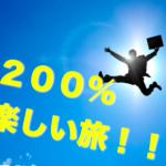世界一周で実践済み!旅を200%楽しむための旅行計画5ステップ