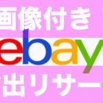 [わかりやすい画像付き]eBay輸出のリサーチ方法5つの手順
