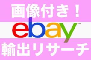わかりやすい画像付き ebay輸出のリサーチ方法5つの手順 ワタリドリ