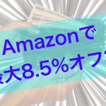 最大8.5%オフ!ポイントサイトを活用したAmazonお買い物術