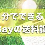 配送の手間とコストをカット!3分で理解できるeBayの送料設定