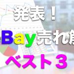 発表!eBayの売れ筋ベスト3から利益2万超え商品を見つける方法