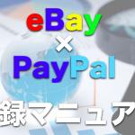 日本語で解説!eBayとPayPalに登録するまでの3つの手順!