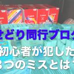 10円仕入れ→5480円!?初心者が犯した3つのミスを徹底解説!