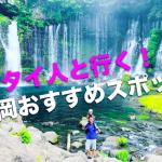 タイ人実業家と行く!静岡周辺のおすすめスポット7選を巡る旅