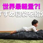 世界最軽量?!おすすめの寝袋『ISUKA Air130X』の全貌!