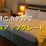 1泊2日の弾丸香港!ホテルの部屋を無料アップグレードしてもらうことができた理由とは?